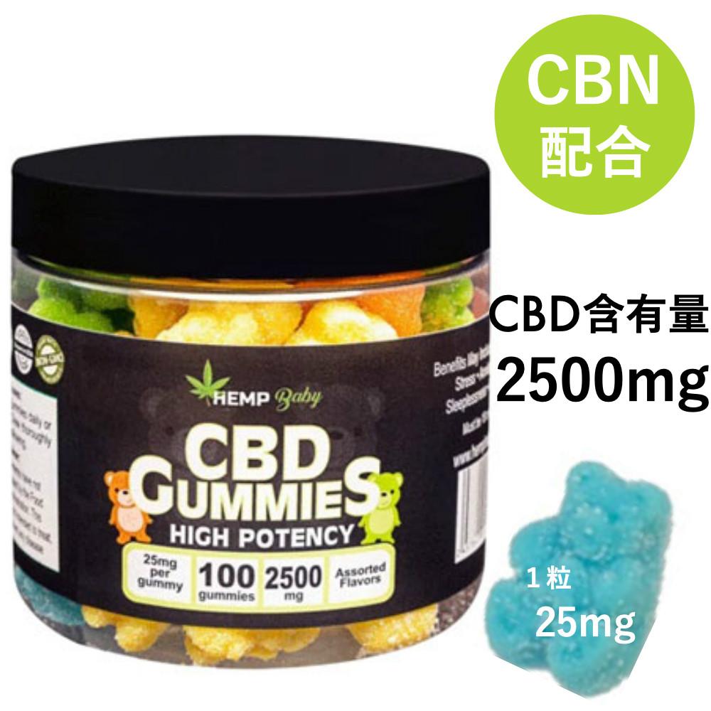 CBD グミ HEMP Baby ブロードスペクトラムCBD25mg+CBN5mg含有 1粒 グミはアメリカ産の100%オーガニック より抽出された から製造しているCBD エディブル製品です 100粒 CBD25mg+CBN5mg含有 カンナビジオール 睡眠 Gummies 計CBD2500mg+CBN500mg含有 Original カンナビノ CBN 商品 大人気 ヘンプベビー HEMPBABY オーガニック ヘンプベイビー