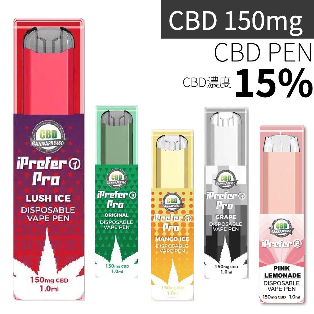 CBDリキッド ペン VAPE PEN iPrefer1 CBD 電子タバコ CANNAPRESSO カンナプレッソ 実質半額 1本無料クーポン配布中 リキッド 吸引 ブランド買うならブランドオフ 高濃度 濃度15% E-Liquid CBD使い捨て セール 使い切り 150mg 本体 オイル セール特別価格 使い捨て
