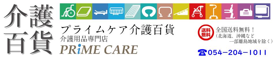 プライムケア介護百貨:介護用品専門店 プライムケア