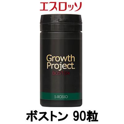 【あす楽】 定形外なら送料296円~ エスロッソ Growth Project ボストン 90粒『2』