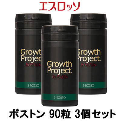 【あす楽】 エスロッソ Growth Project ボストン 90粒 3個セット『4』