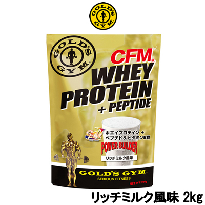 ゴールドジム CFMホエイプロテイン + ホエイペプチド&ビタミンB リッチミルク風味 2kg 【取り寄せ商品】【ID:0176】『4』
