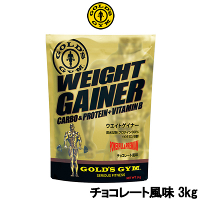 ゴールドジム ウエイトゲイナー チョコレート風味 3kg 【取り寄せ商品】【ID:0176】『4』