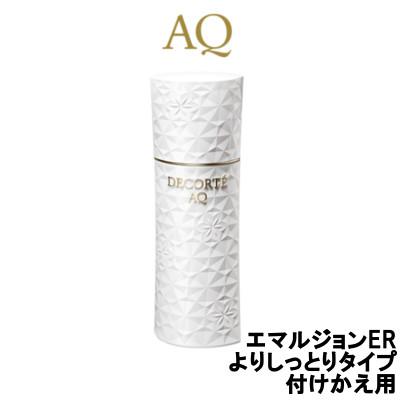 【あす楽】 コーセー コスメデコルテ AQ エマルジョンER よりしっとりタイプ 200ml 付けかえ用『5』