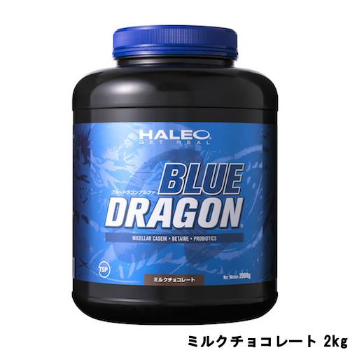 【あす楽】 ハレオ ブルードラゴンアルファ ミルクチョコレート 2kg『4』