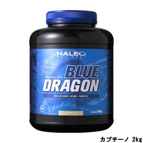【あす楽】 ハレオ ブルードラゴンアルファ カプチーノ 2kg『4』