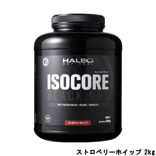 【あす楽】 ハレオ アイソコアブラック ストロベリーホイップ 2kg『4』