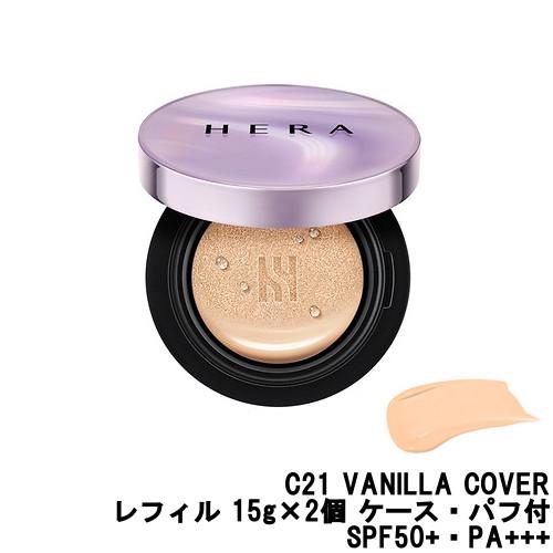 【あす楽】  ヘラ UVミストクッションカバー C21 VANILLA COVER レフィル 15g×2個 / ケース ・ パフ付 SPF50+・PA+++ [ HERA / 韓国コスメ ]『4』