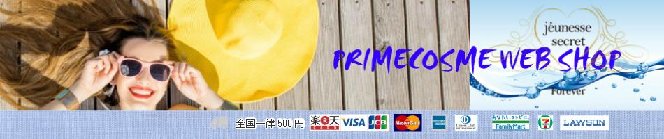 PRIME COSME WEB SHOP:女性から男性まで幅広くお使い頂ける商品を販売いたします