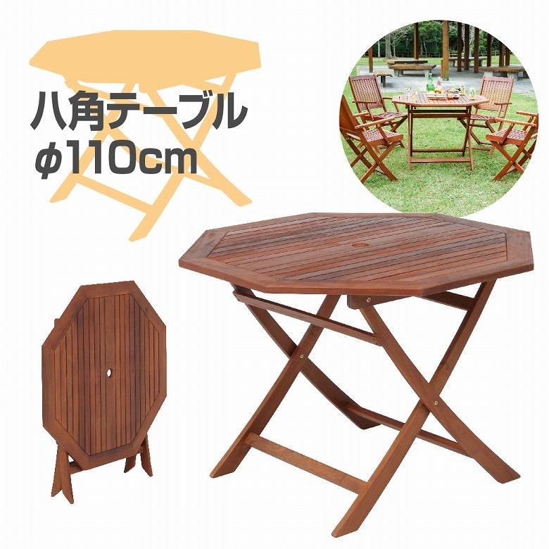 【送料無料_f】ガーデン 八角テーブル 110cm #GT05FB
