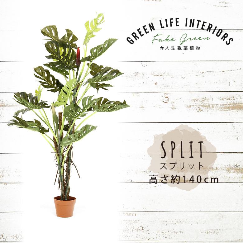 【送料無料_d】人工観葉植物 大型 フェイクグリーン インテリア 造花 スプリット 140cm