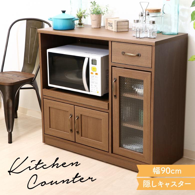 【送料無料_b】キッチン キッチンカウンター 幅90cm ミディアムブラウン