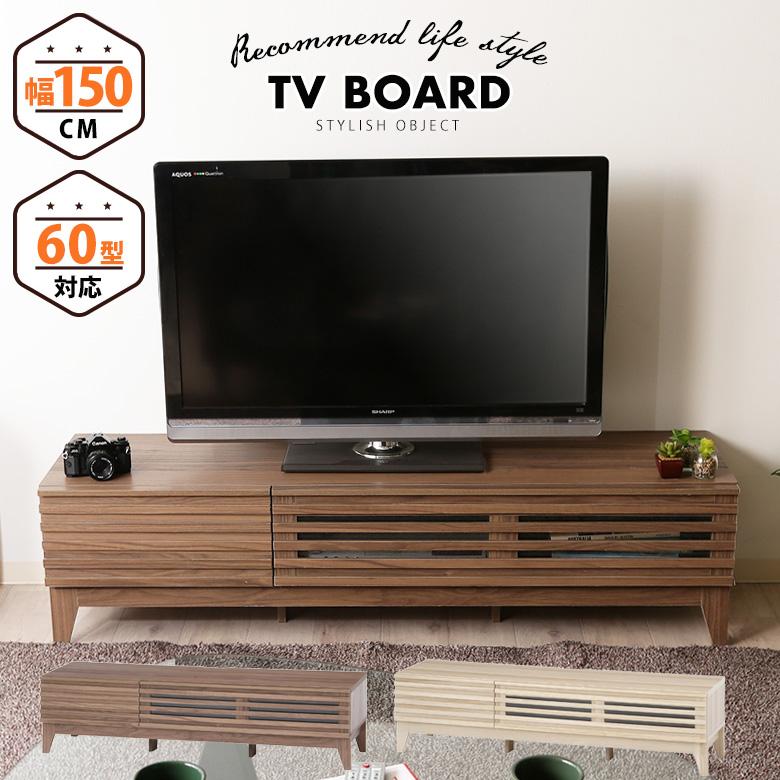 【送料無料_e】テレビ台 幅150cmテレビボード ローボード TV台 TVボード 収納 シェルフ ラック システム