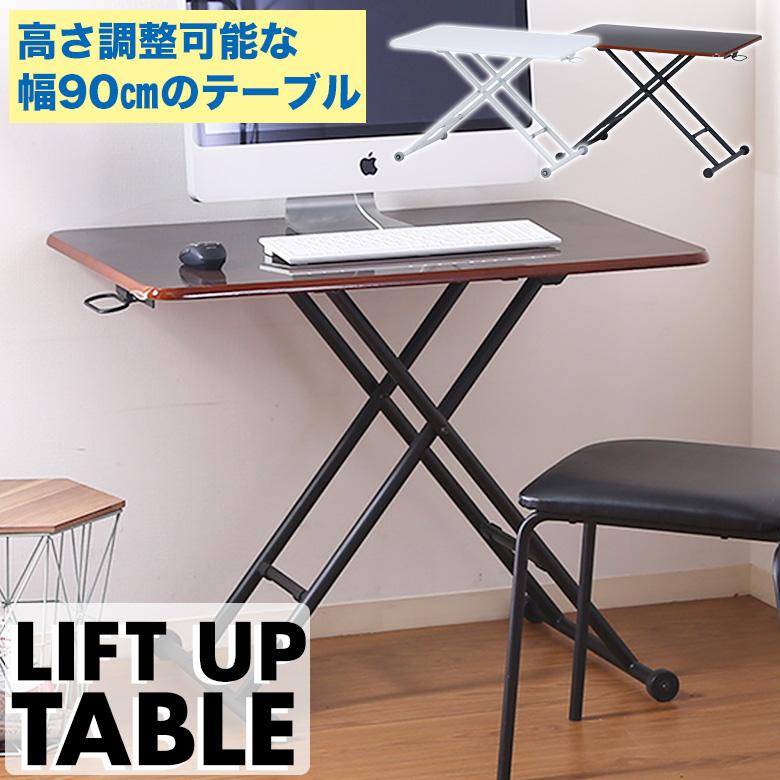 【送料無料_d】リビングテーブル ダイニングテーブル センターテーブル 昇降式 高さ調節可能 机 デスク 昇降テーブル 90 幅90cm ホワイト ブラウン キャスター