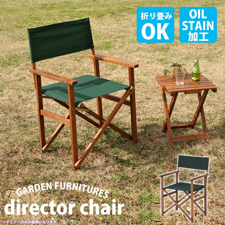 持ち運びに便利 折りたたみ可 アウトドア キャンプ 5☆好評 ベランダ 庭 夏フェス 新作 人気 軽量 コンパクト ナチュラル シンプル モスグリーン ブラウン 天然木 木製チェア イス 送料無料_c #VFS-GC18JP ディレクターズチェア グリーン 一人掛け ガーデンチェア 椅子 折りたたみチェア アカシア ディレクターチェア いす チェア