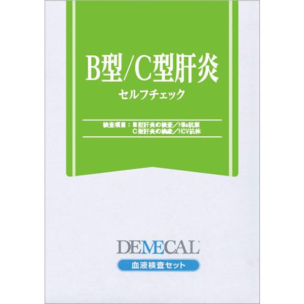 送料無料  B型肝炎/C型肝炎セルフチェック【決済:代金引換不可】【キャンセル不可】