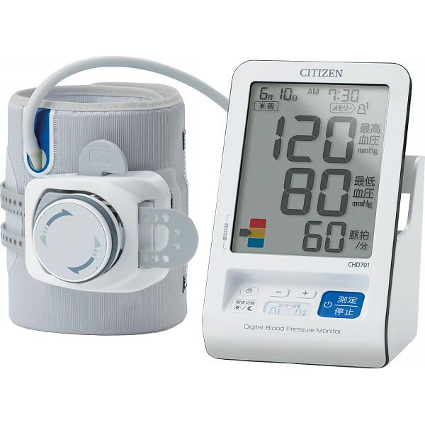 シチズン 上腕式血圧計【CHD701】【送料無料】