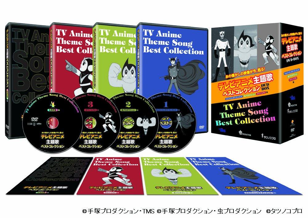送料無料 テレビアニメ主題歌 ベストコレクションDVD-BOX(4枚組)