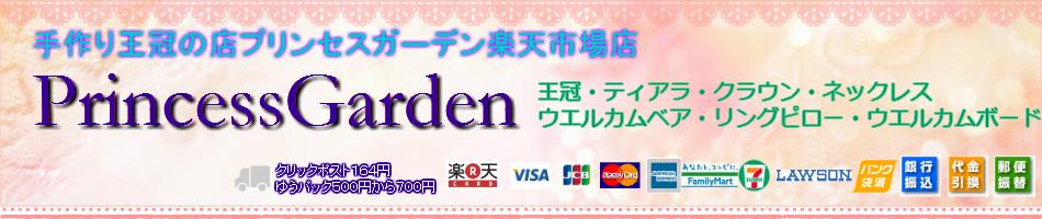 プリンセスガーデン 楽天市場店:ビーズ製のウェディングアクセサリー通販
