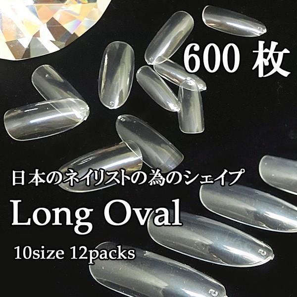 発売モデル ネイルチップ ロングオーバル 無料サンプルOK セット 大量 高品質 美しい形 チップ 付け爪 約600枚セット