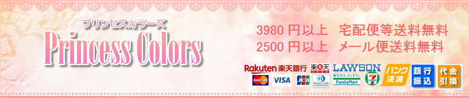 Princess Colors 楽天市場店:トレンドな商品や高品質なネイル用品を海外から直輸入!格安販売!