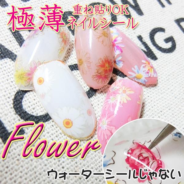 営業 極薄 花柄ネイルステッカー ネイル 新作多数 シール ネイルシール メタリック 3D ステッカー 花柄 カモミール フラワー