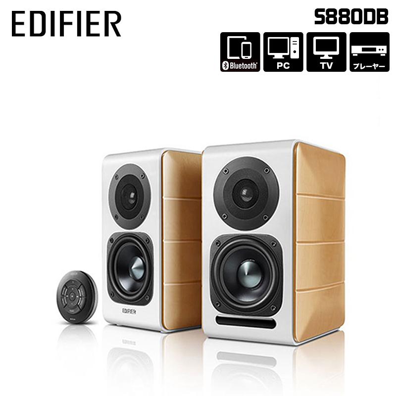 Edifier ハイレゾ対応 マルチファンクショナルブックシェルフ型スピーカー 2.0ch デスクトップパワードスピーカー ED-S880DB Bluetooth接続 RCA 光角型デジタル 同軸ケーブル USB接続 エディファイアー エディファイヤー ハイエンドオーディオ