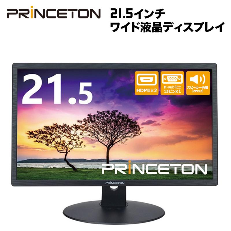 プリンストン 21.5インチワイド液晶ディスプレイ 広視野角パネル フルHD 白色LED HDCP対応 HTBNE-22W HDMI 2ポート&アナログVGA接続 電源連動対応