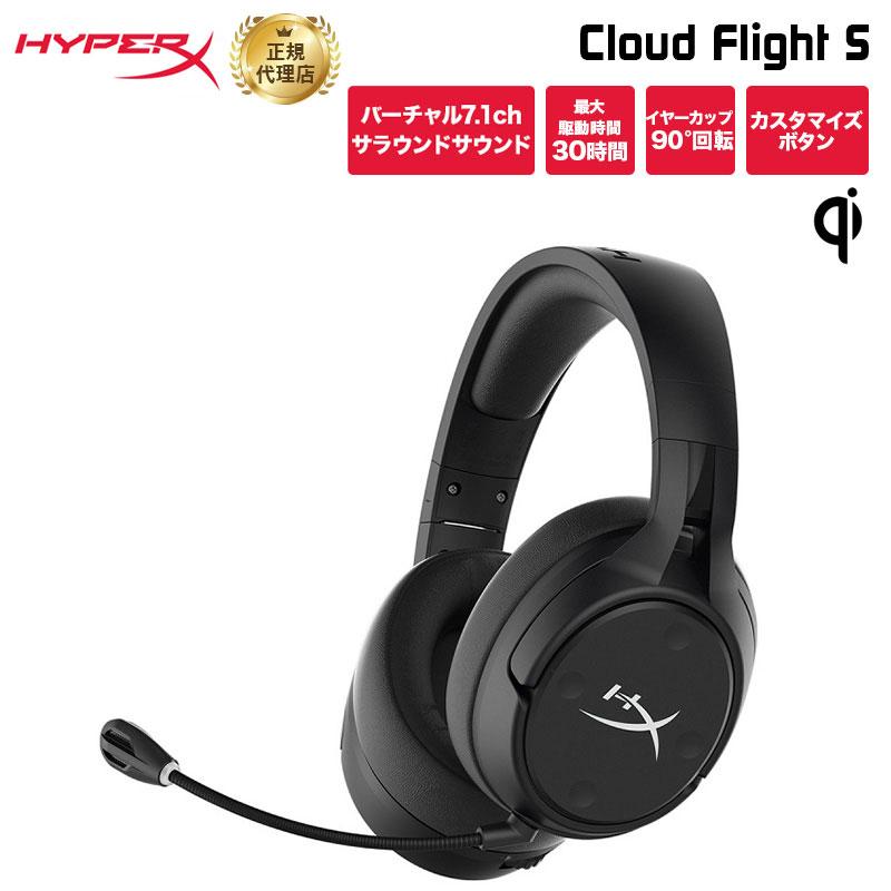 キングストン HyperX Cloud Flight S ワイヤレスゲーミングヘッドセット ブラック PC/PS4対応 Qi対応 HX-HSCFS-SG/WW kingston gaming マイク取り外し可 2年保証 USB接続 ノイズキャンセリングマイク バーチャル7.1