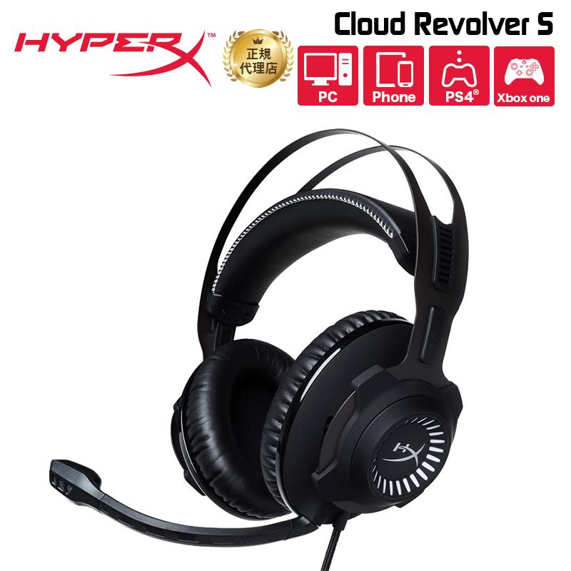 キングストン HyperX Cloud Revolver S ゲーミングヘッドセット ドルビー7.1サラウンドサウンド対応 HX-HSCRS-GM/AS 2年保証 Kingston PS4対応 xbox対応 高品質 人気