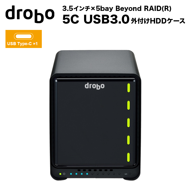 【全品ポイント2倍!】Drobo 5C USB3.0(Type-Cコネクター搭載)対応 外付けHDDケース 3.5インチ×5bay Beyond RAID(R) ストレージシステム PDR-5C ドロボ クリスマスプレゼント