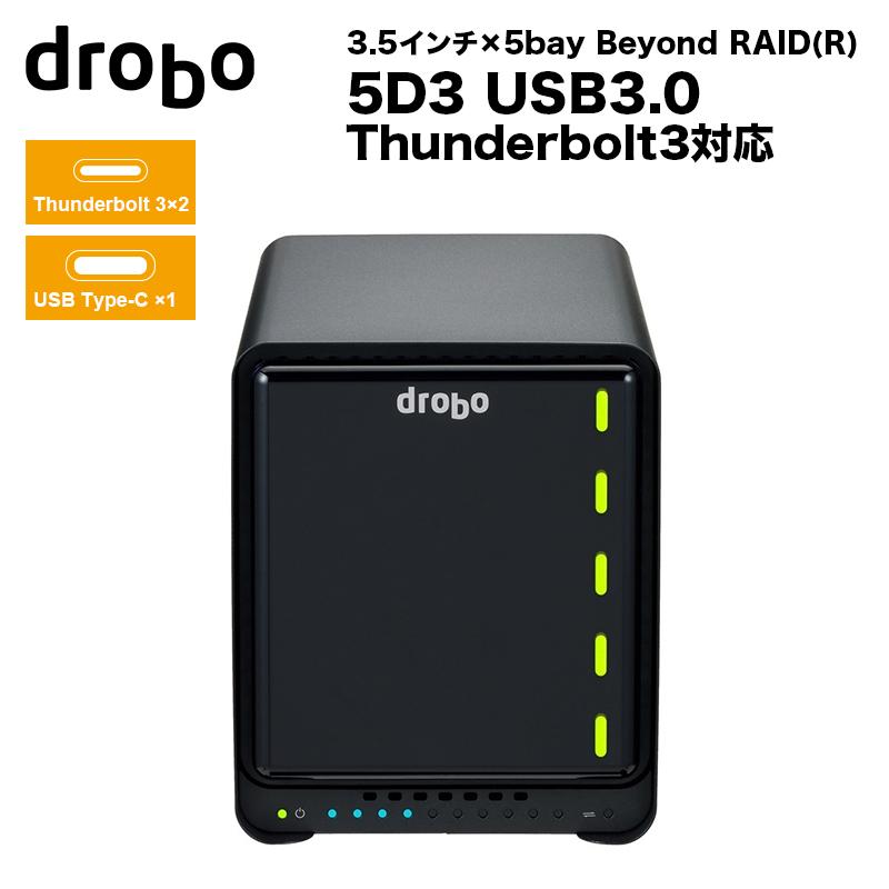 Drobo 5D3 USB3.0 & Thunderbolt3対応 外付けHDDケース 3.5インチ×5bay Beyond RAID(R) ストレージシステム PDR-5D3 ドロボ