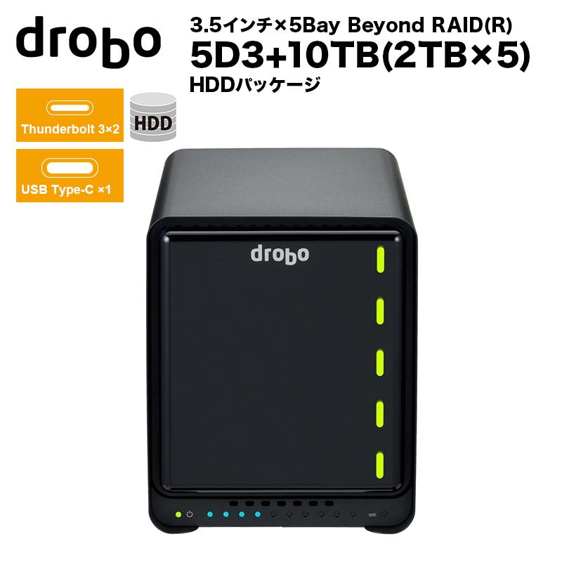 【全品ポイント2倍!】【納期1週間】 Drobo 5D3 HDDパッケージ 10TB(2TB×5台) USB3.0 & Thunderbolt3対応 外付けHDDケース 3.5インチ×5bay Beyond RAID(R) ストレージシステム PDR-5D310T/C ドロボ 【要同意】 クリスマスプレゼント