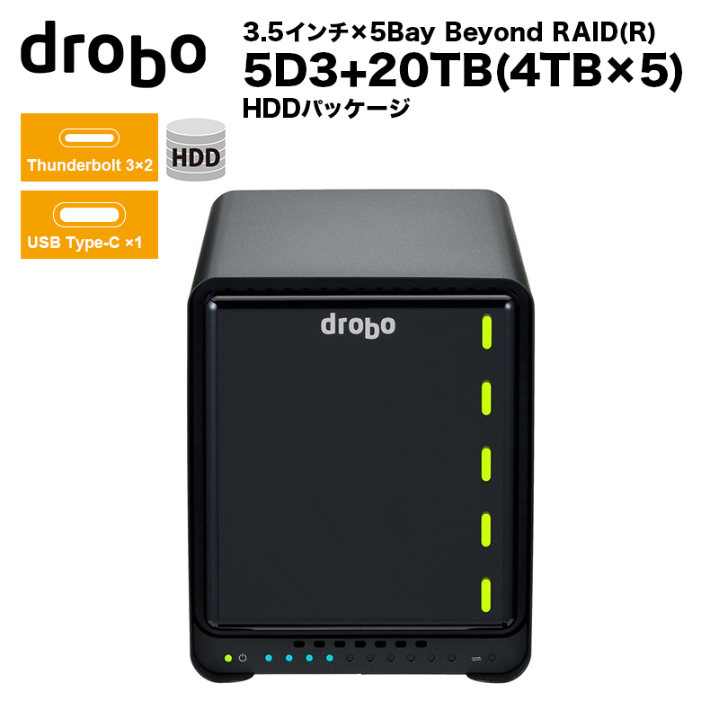 【全品ポイント2倍!】【納期1週間】 Drobo 5D3 HDDパッケージ 20TB(4TB×5台) USB3.0 & Thunderbolt3対応 外付けHDDケース 3.5インチ×5bay Beyond RAID(R) ストレージシステム PDR-5D320T/C ドロボ 【要同意】 クリスマスプレゼント