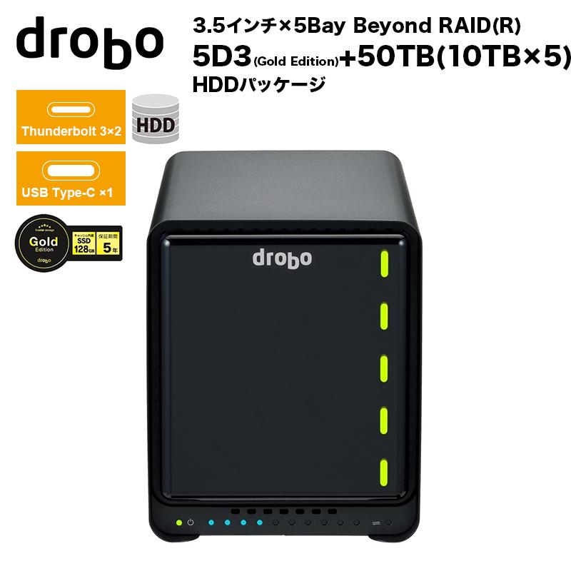 【納期1週間】 Drobo 5D3(Gold Edition) HDDパッケージ 50TB(10TB×5台) USB3.0 & Thunderbolt3対応 外付けHDDケース 3.5インチ×5bay Beyond RAID(R) ストレージシステム PDR-5D3GLD50T/C ドロボ プレミアムモデル 5年保証 【要同意】