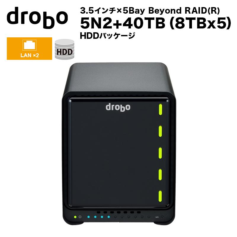 【納期1週間】 Drobo 5N2 HDDパッケージ 40TB(8TB×5台) NASケース 3.5インチ×5bay Beyond RAID(R) ストレージシステム PDR-5N240T/C ドロボ 【要同意】