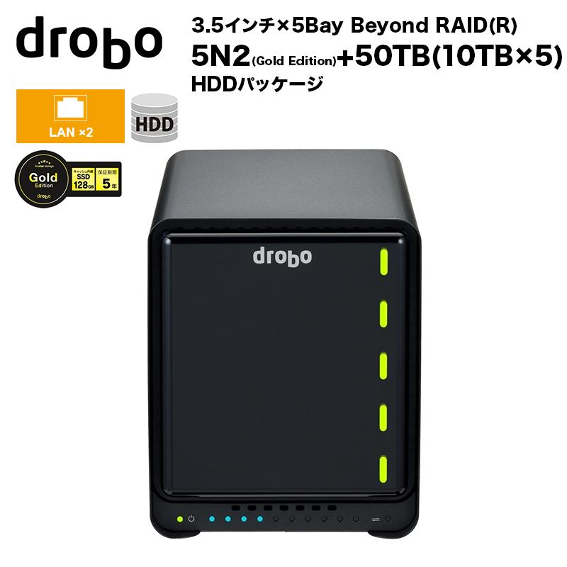 【全品ポイント2倍!】【納期1週間】 Drobo 5N2(Gold Edition) HDDパッケージ 50TB(10TB×5台) NASケース 3.5インチ×5bay Ethernet(LAN)対応 Beyond RAID(R) ストレージシステム PDR-5N2GLD50T/C ドロボ プレミアムモデル 5年保証 【要同意】 クリスマスプレゼント