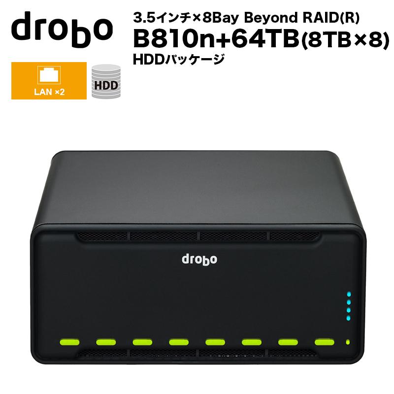 【納期1週間】 Drobo B810n HDDパッケージ 64TB(8TB×8台) NASケース 3.5インチ×8bay Beyond RAID(R) ストレージシステム PDR-B810N64T/C ドロボ 【要同意】