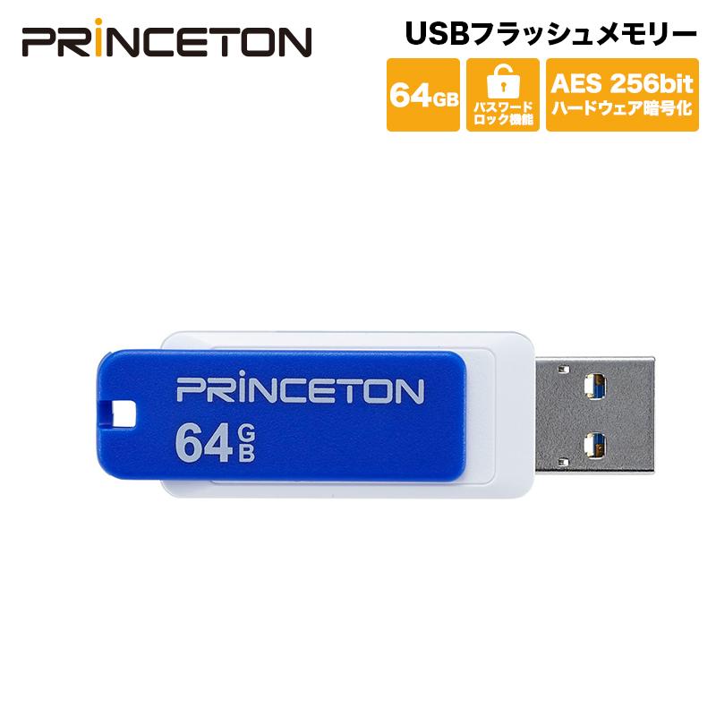 【全品ポイント2倍!】プリンストン パスワードロック機能付きセキュリティUSBフラッシュメモリー 64GB ブルー USB 3.0 回転式カバー PFU-XLK/64G セキュリティー AES256bitハードウェア暗号化 パスワードロックソフト「MyLocker」内蔵 Princeton