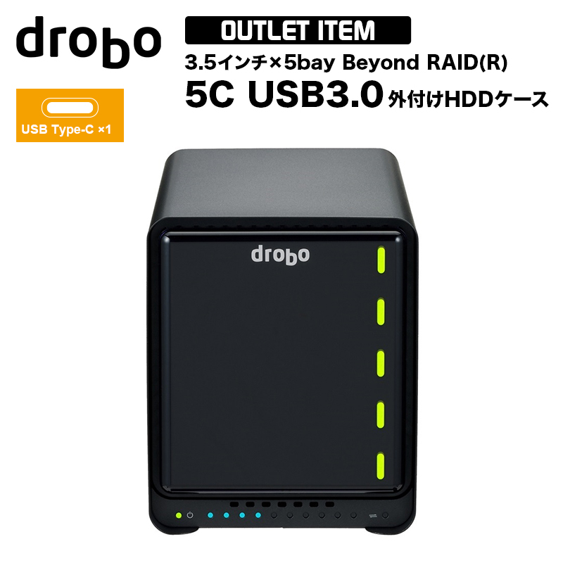 【全品ポイント2倍!】【訳あり】 Drobo 5C USB3.0(Type-Cコネクター搭載)対応 外付けHDDケース 3.5インチ×5bay Beyond RAID(R) ストレージシステム PDR-5C ドロボ クリスマスプレゼント