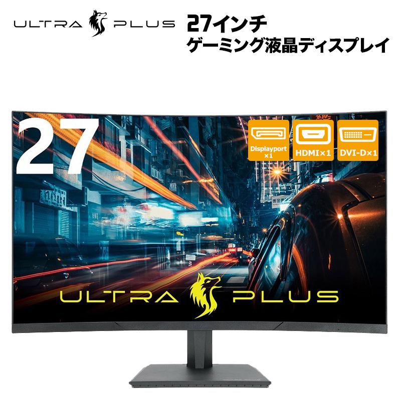 プリンストン ULTRA PLUS 27インチ曲面ゲーミング液晶ディスプレイ フルHD 曲面液晶パネル採用 PTFGFA-27C リフレッシュレート144Hz ゲーミング液晶 モニター DisplayPort HDMI DVI-D eスポーツ ゲーミングモニター 液晶モニター PCモニター パソコンモニター