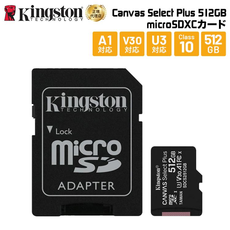送料無料 メーカー取り寄せ キングストン microSDXCカード Canvas Select Plus 512GB カードアダプタ付 SDCS2 Kingston 耐久性 変換アダプタ セール開催中最短即日発送 A1 マイクロSDXC スマホ アンドロイド 超激得SALE Android マイクロSD パフォーマンスクラス HD