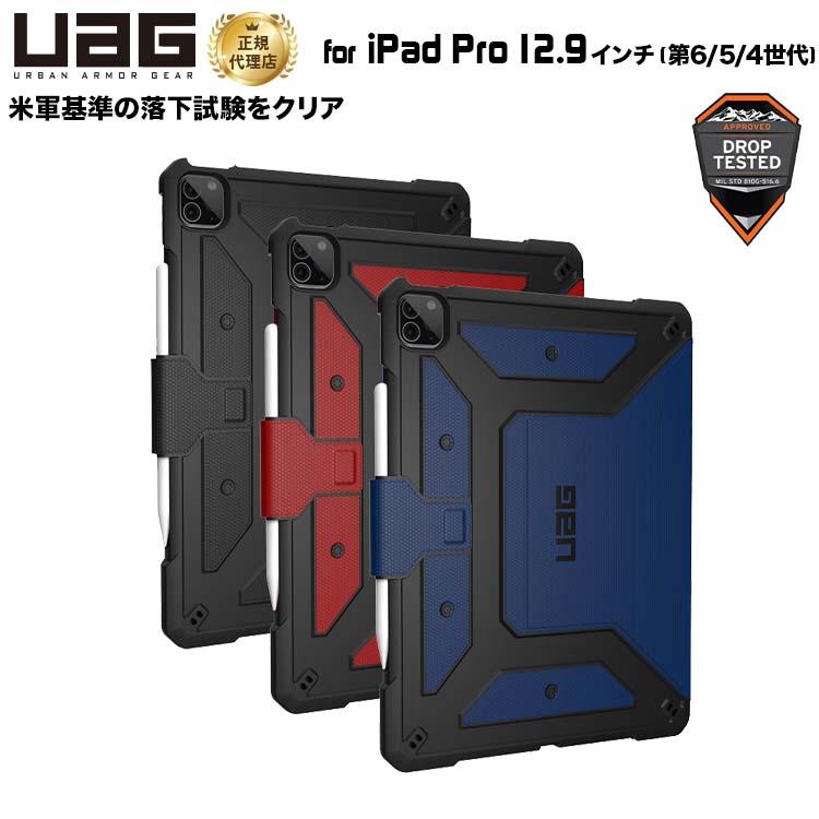 送料無料 URBAN ARMOR GEAR 日本正規代理店品 UAG 12.9インチ iPad アウトレットセール 特集 Pro 第5 4世代 用 頑丈 アイパッドカバー 人気 メトロポリス タブレットケース UAG-IPDPROLF5シリーズ 耐衝撃 ユーエージー METROPOLISケース アイパッドプロ タブレットカバー フォリオ 全3色