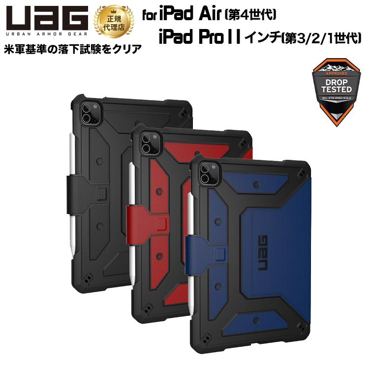 送料無料 URBAN ARMOR GEAR 日本正規代理店品 UAG 11インチ iPad Pro 第3 2 1世代 Air 第4世代 用 METROPOLISケース タブレットケース アイパッドカバー タブレットカバー 耐衝撃 メトロポリス フォリオ アイパッドプロ ユーエージー 驚きの値段 超激安 アイパッドエアー iPadAir UAG-IPDPROMF3シリーズ iPadPro 全3色 11inch 頑丈
