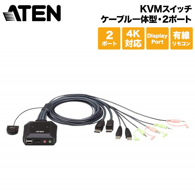 【メーカー取り寄せ】 ATEN KVMスイッチ ケーブル一体型・2ポート USB & DisplayPort CS22DP/ATEN