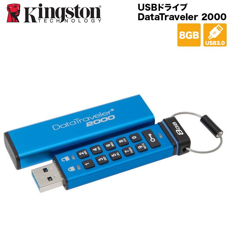 【全品ポイント2倍!】キングストン USBドライブ DataTraveler 2000 USB3.0(タイプA) 8GB ハードウェア暗号化/パスワード保護 DT2000/8GB AES256ビット Kingston クリスマスプレゼント