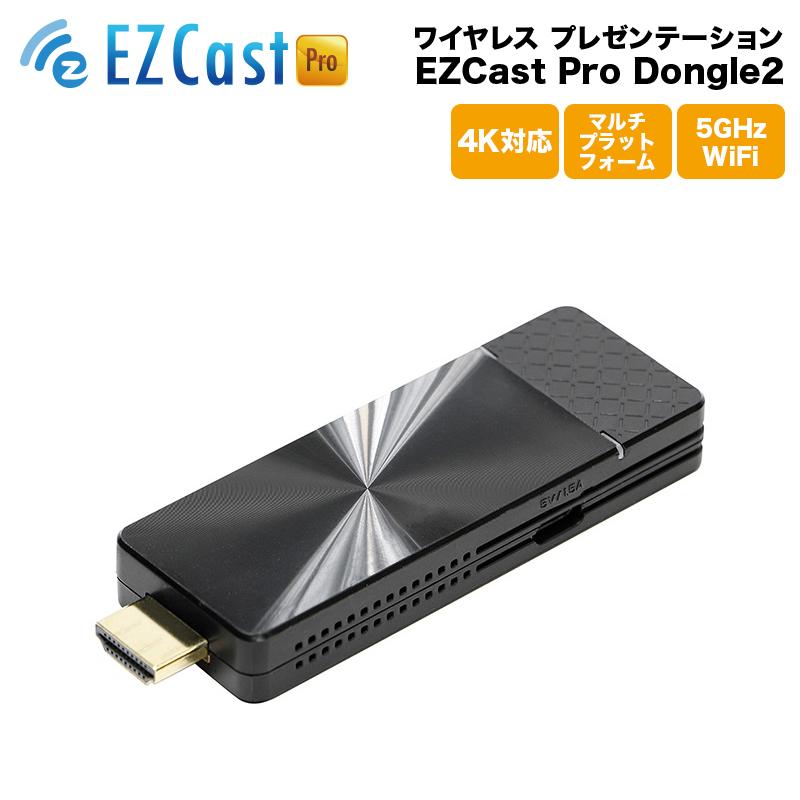【ポイント2倍 】EZCast 4K対応 ワイヤレス プレゼンテーション EZCast Pro Dongle2 ブラック EZPRO-DONGLE2-D10 HDMI WiFi接続 5GHz / 2.4GHz対応 ワイヤレス投影 イージーキャスト Win Mac ChromeBook 会議