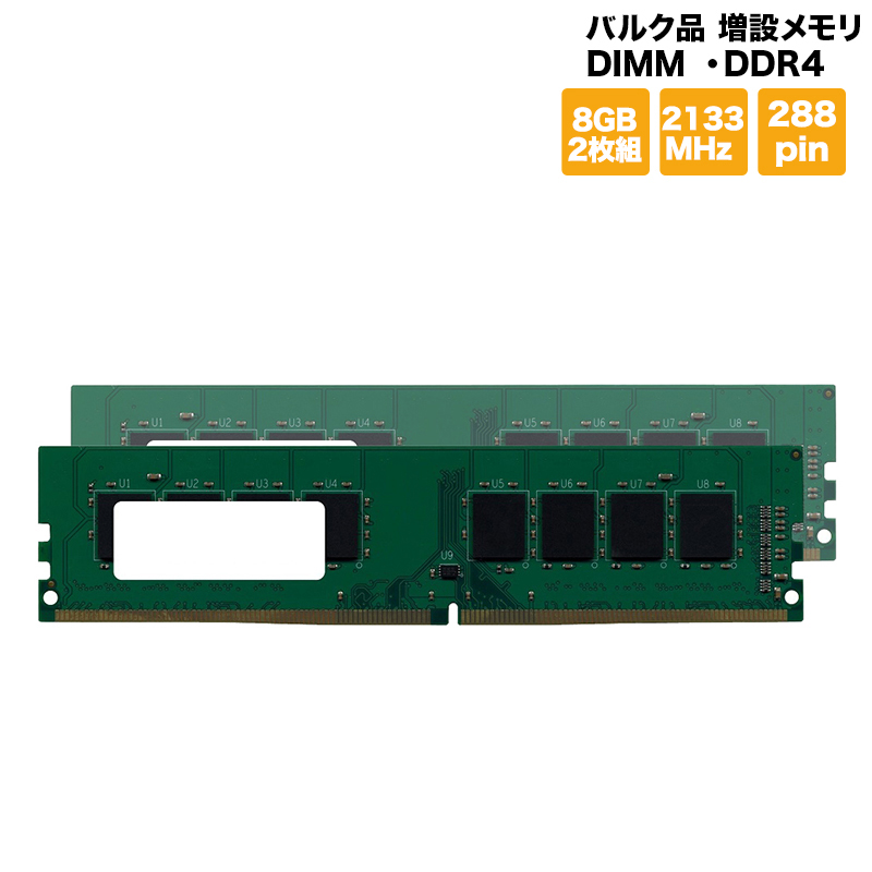 【全品ポイント2倍!】【バルク品】 増設メモリ 8GB×2枚組 DDR4 2133MHz PC4-17000 288pin DIMM GB2133-8GX2 クリスマスプレゼント