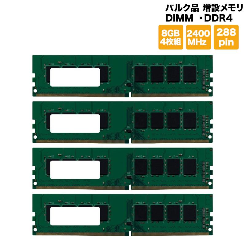 【バルク品】 増設メモリ DIMM ・DDR4 ・2400MHz ・PC4-19200 ・288pin ・8GB×4枚組 GB2400-8GX4