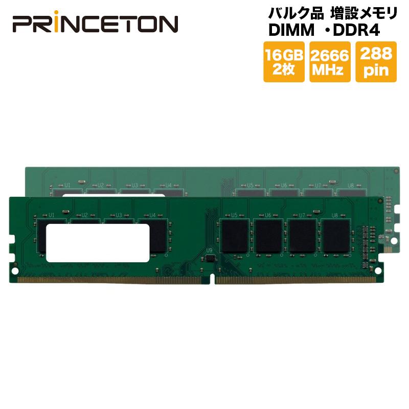 【全品ポイント2倍!】【バルク品】 増設メモリ DIMM ・DDR4 ・2666MHz ・PC4-21300 ・288pin ・16GB X2枚 GB2666-16GX2 クリスマスプレゼント